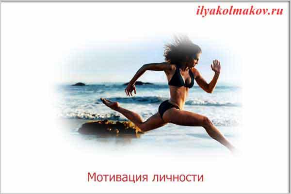 мотивация личности