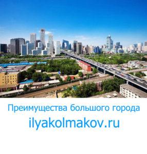Преимущества большого города