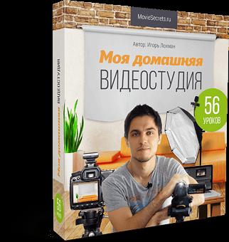 Как организовать видеостудию дома