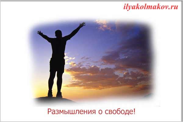 О свободе