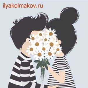относительность любви