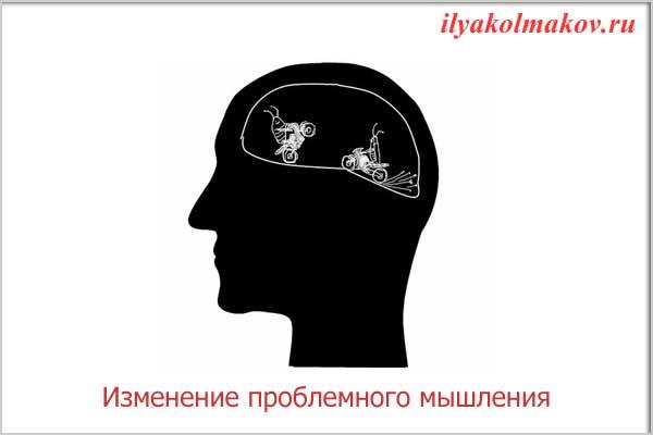 проблемное мышление