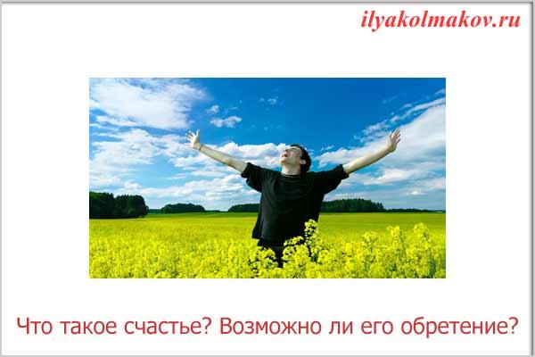 что такое счастье
