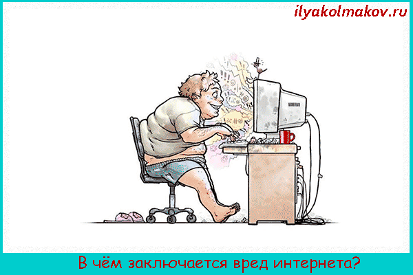 вред интернета