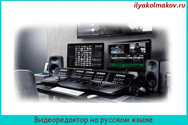 Программа для видеомонтажа на русском