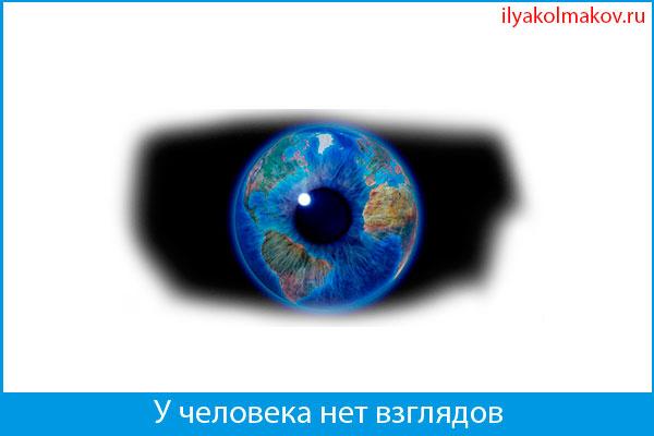 Взгляды человека на мир