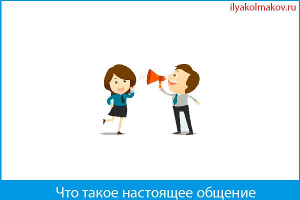 настоящее общение