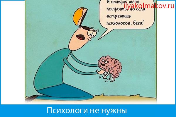 психологи не нужны
